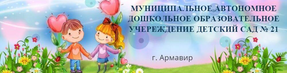 МАДОУ №21 г.Армавир